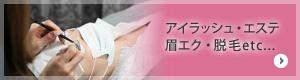 アイラッシュ・エステ・眉エク・脱毛etc..