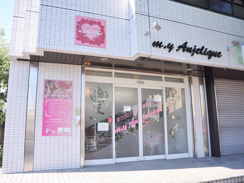 名古屋 南店