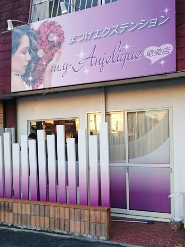 岡崎 竜美店